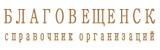 (c) 2013 Справочник Благовещенска